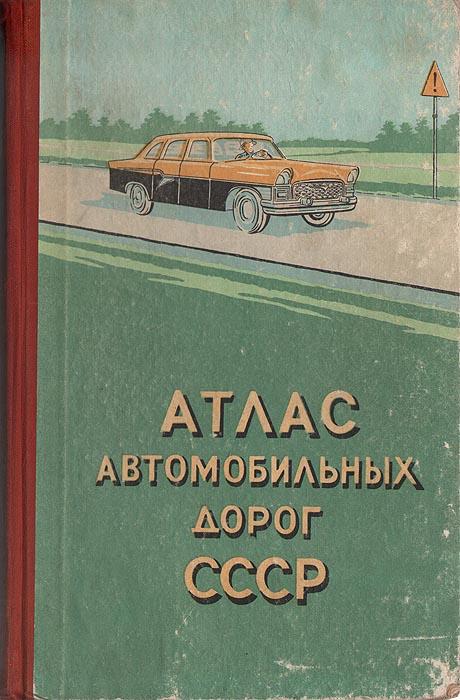О. Белоглазова Атлас автомобильных дорог СССР