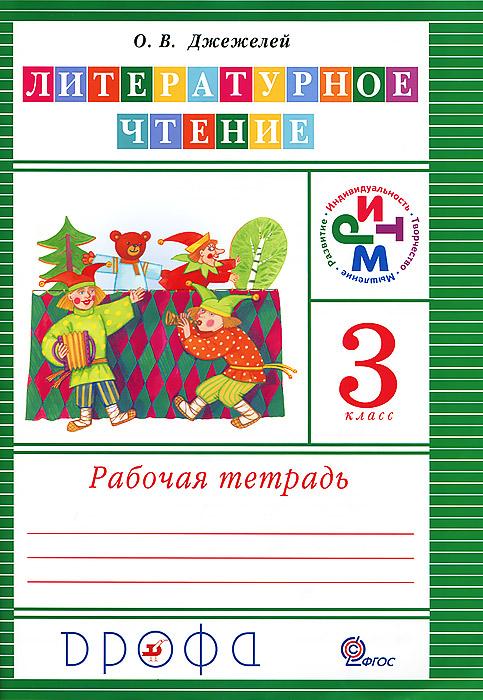 О. В. Джежелей Литературное чтение. 3 класс. Рабочая тетрадь