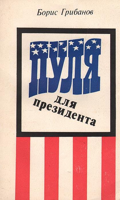Борис Грибанов Пуля для президента самолет президента сша