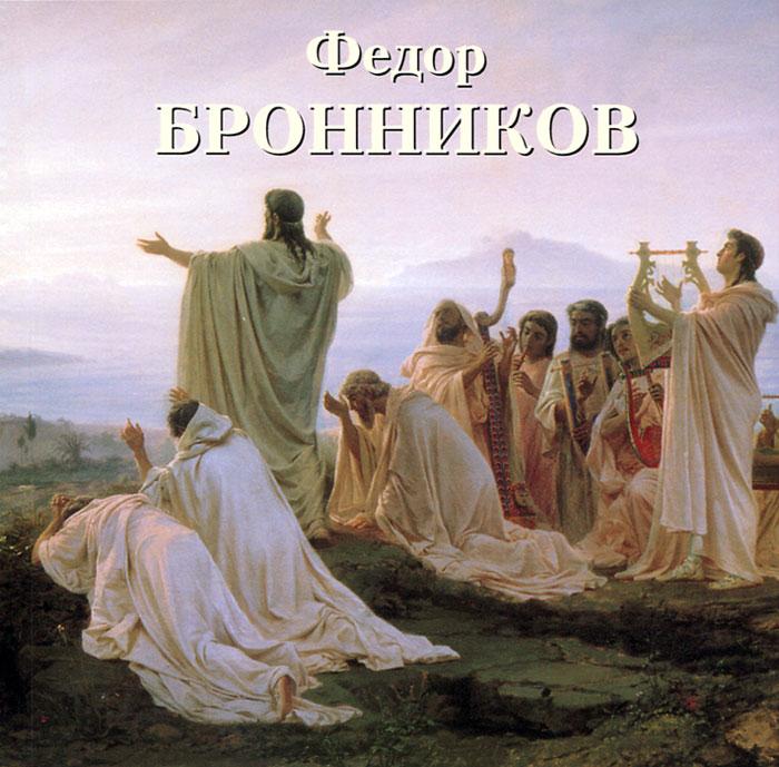 Н. Васильева Федор Бронников