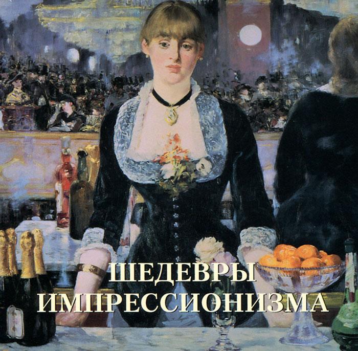 Фото - В. Калмыкова, В. Темкин Шедевры импрессионизма горбатова а ред шедевры импрессионизма