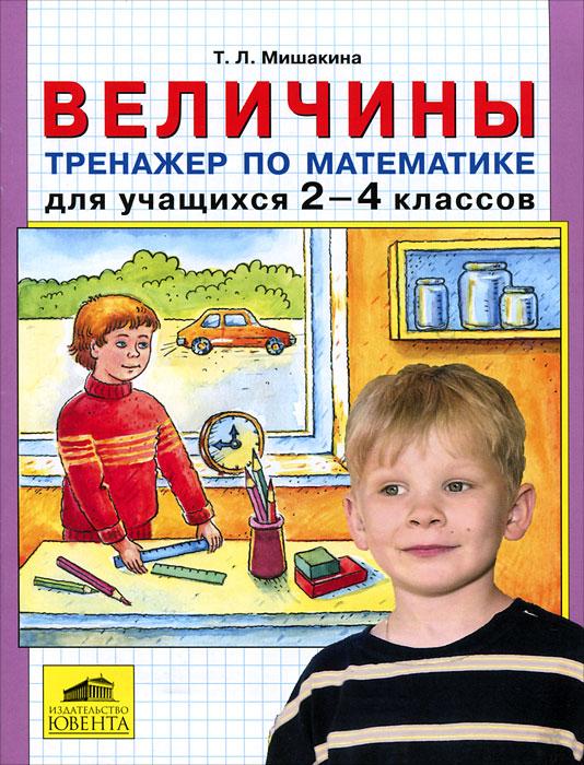 Т. Л. Мишакина Величины. Тренажер по математике для учащихся 2-4 классов