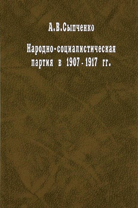 А. В. Сыпченко Народно-социалистическая партия в 1907-1917 гг. бады нсп каталог цены