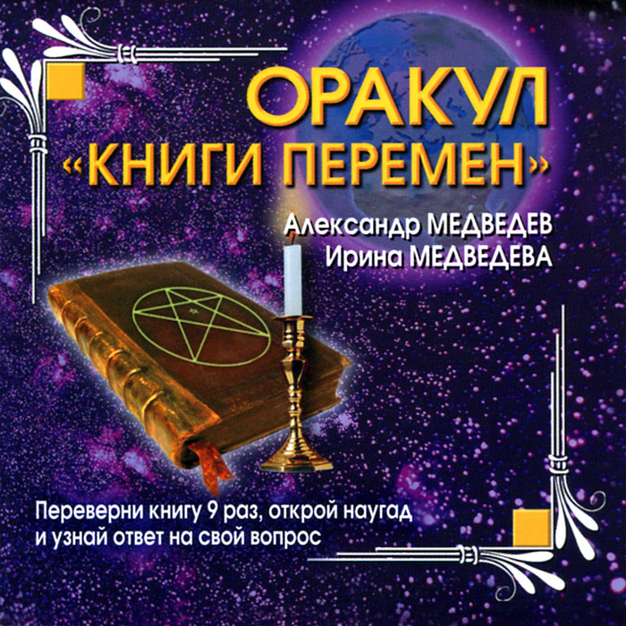 Александр Медведев, Ирина Медведева Оракул