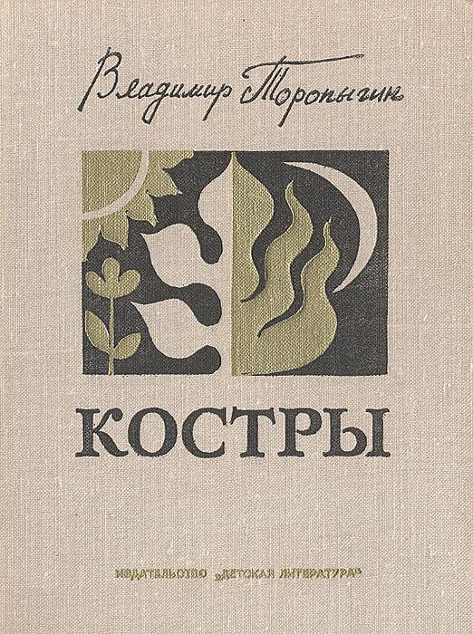 Владимир Торопыгин Костры торопыгин в в во вторых о себе