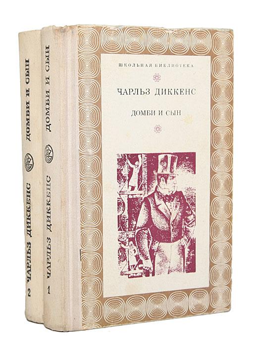 Домби и сын (комплект из 2 книг)