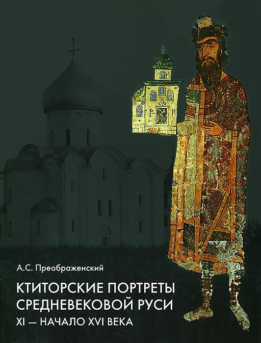 А. С. Преображенский Ктиторские портреты средневековой Руси. XI - начало XVI века