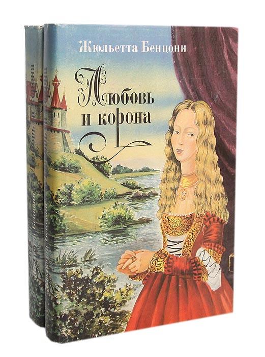 Жюльетта Бенцони Любовь и корона (комплект из 2 книг) жюльетта бенцони катри роман в 3 книгах книга 3