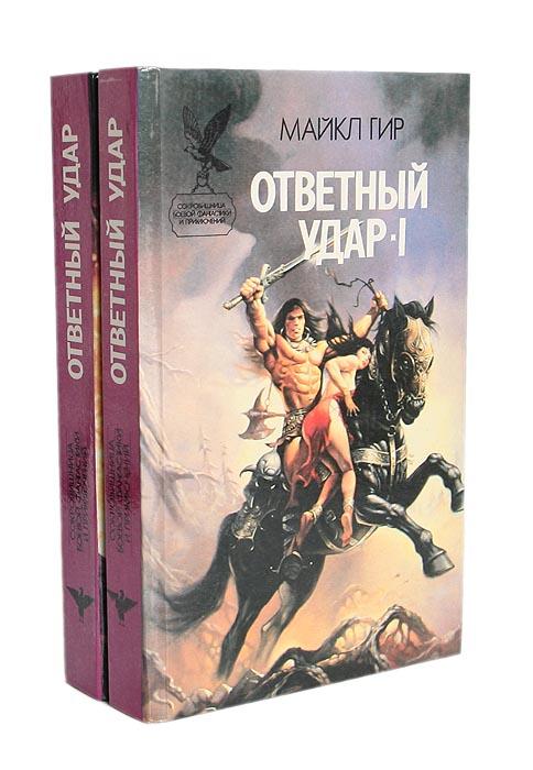 Майкл Гир Ответный удар (комплект из 2 книг) роман злотников ответный удар сборник