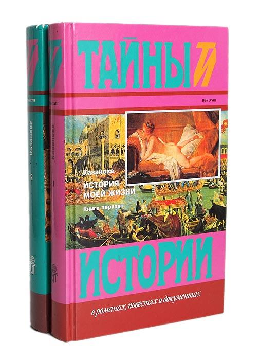 все цены на Казанова История моей жизни (комплект из 2 книг) онлайн