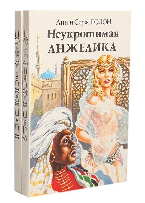Анн и Серж Голон Неукротимая Анжелика (комплект из 2 книг)