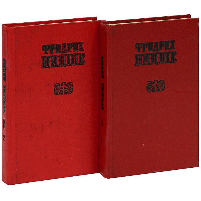 Фридрих Ницше. Избранные произведения (комплект из 2 книг)