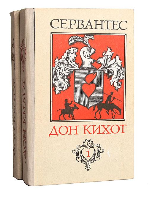Сервантес Дон Кихот (комплект из 2 книг)