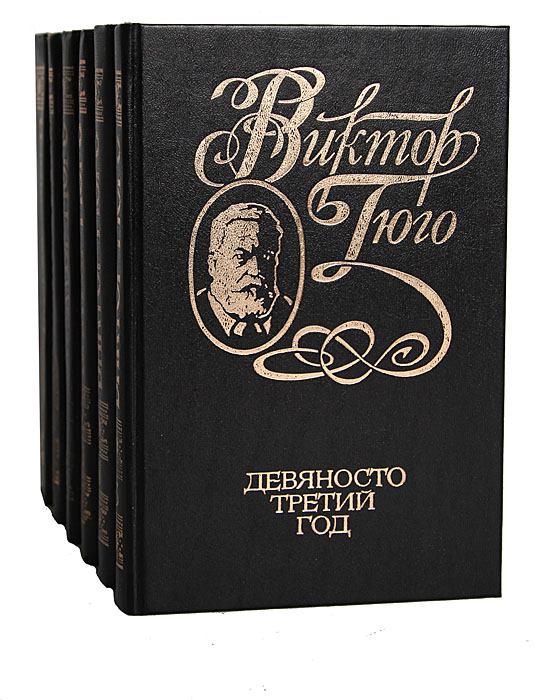 Виктор Гюго Виктор Гюго. Собрание сочинений в 6 томах (комплект из 6 книг)