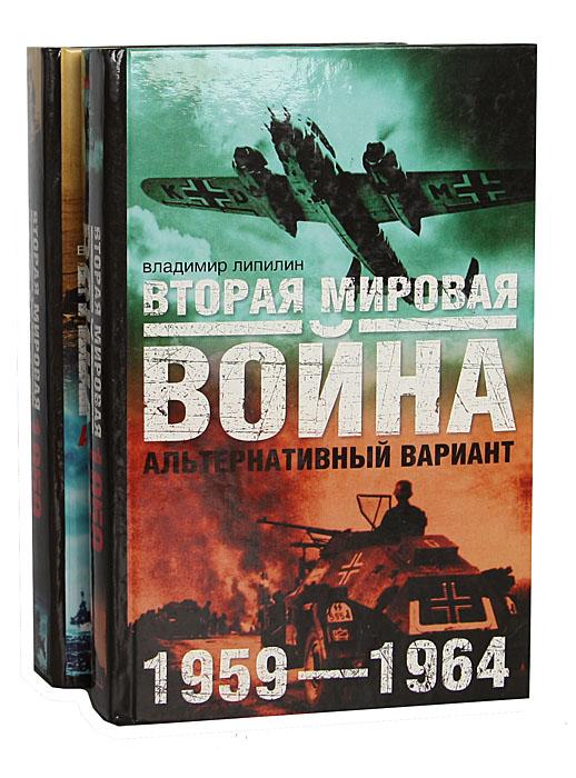 Владимир Липилин Вторая мировая война. 1959-1964. Альтернативный вариант (комплект из 2 книг)
