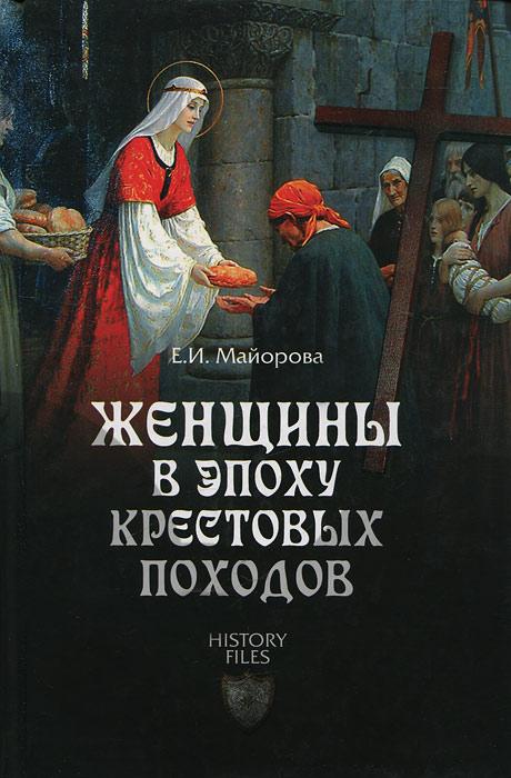 Е. И. Майорова Женщины в эпоху Крестовых походов