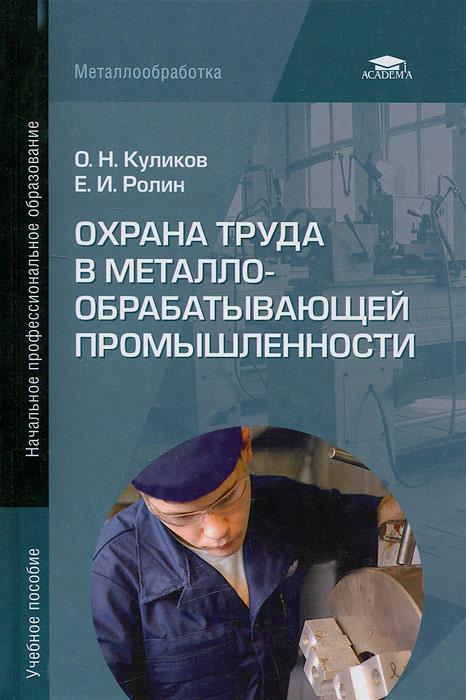 О. Н. Куликов, Е. И. Ролин Охрана труда в металлообрабатывающей промышленности
