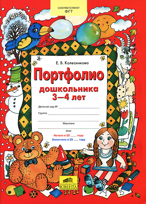 Е. В. Колесникова Портфолио дошкольника 3-4 лет