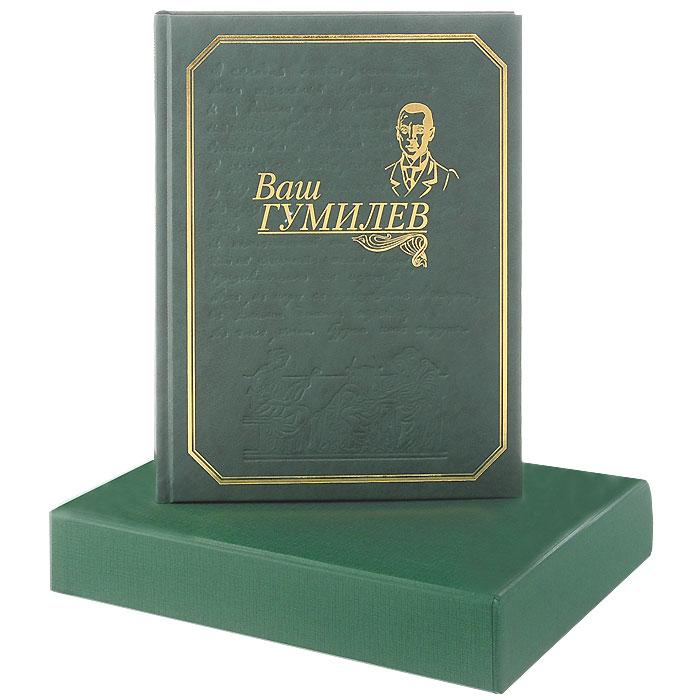 Н. С. Гумилев Ваш Гумилев (подарочное издание)