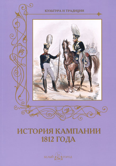 А. Романовский История кампании 1812 года