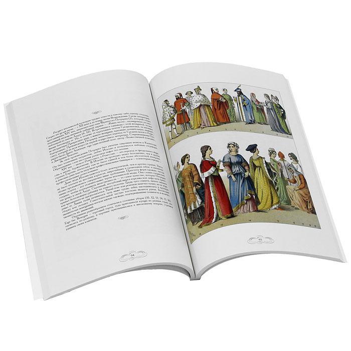 Книга Костюмы народов с древности до XIX века. В. Калмыкова