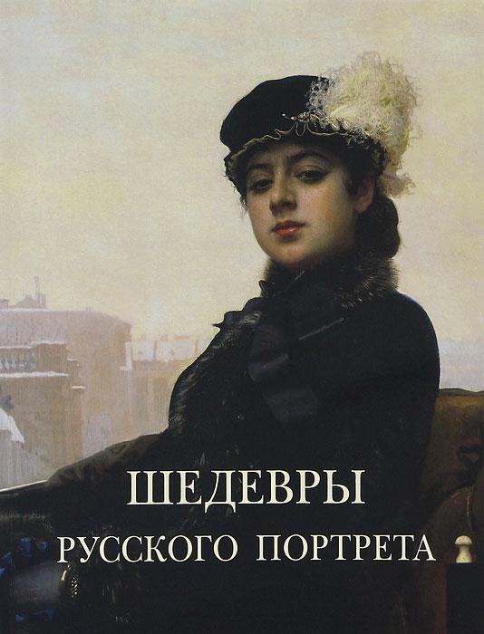 В. Калмыкова Шедевры русского портрета