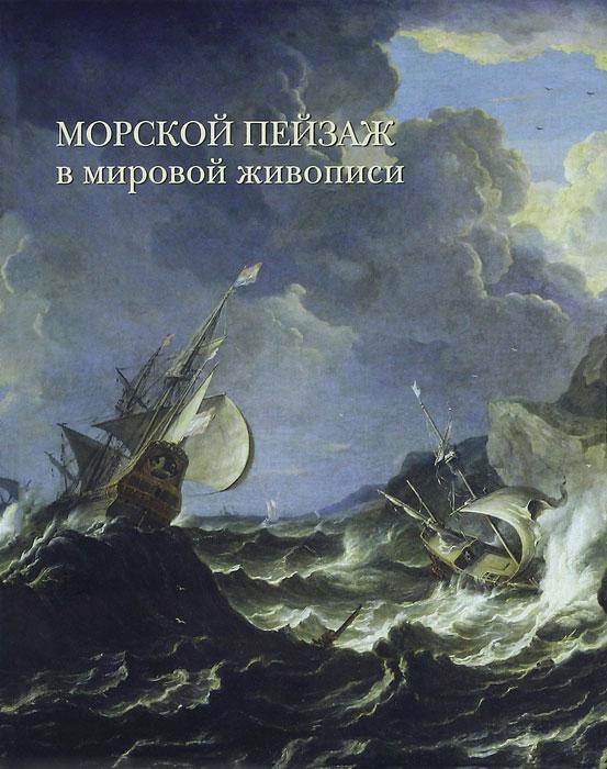 цены на А. Голованова Морской пейзаж в мировой живописи  в интернет-магазинах