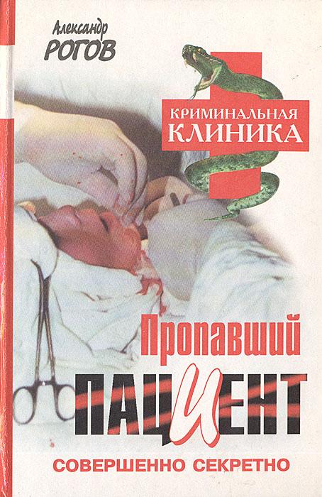 Александр Рогов Пропавший пациент