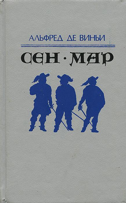 Альфред де Виньи Сен-Мар альфред де виньи дневник поэта письма последней любви