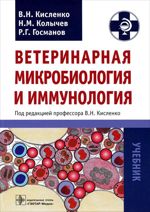 В. Н. Кисленко, Н. М. Колычев, Р. Г. Госманов Ветеринарная микробиология и иммунология медицинская микробиология вирусология и иммунология учебник