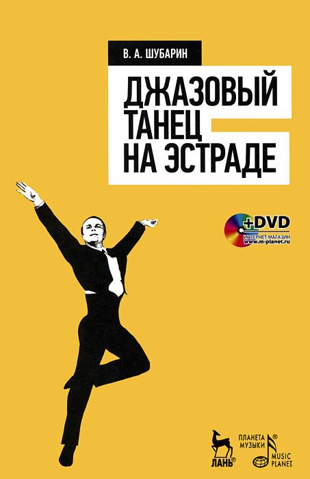 В. А. Шубарин Джазовый танец на эстраде (+ DVD-ROM) цена
