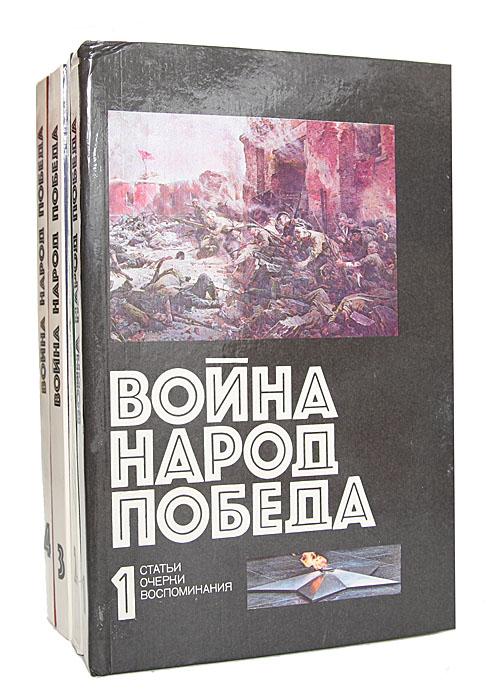Война. Народ. Победа. 1941 - 1945. Статьи. Очерки. Воспоминания (комплект из 4 книг)