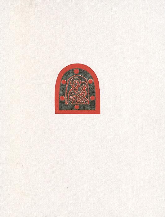 Т. В. Николаева Древнерусская мелкая пластика XI - XVI веков