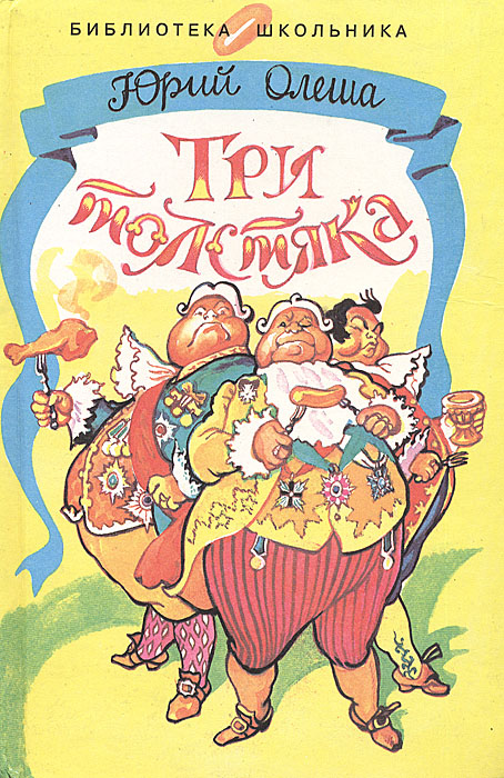 Книга три толстяка с иллюстрациями