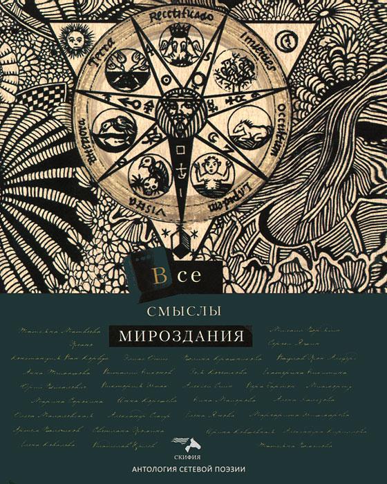 Все смыслы мироздания время года надежда антология сетевой поэзии