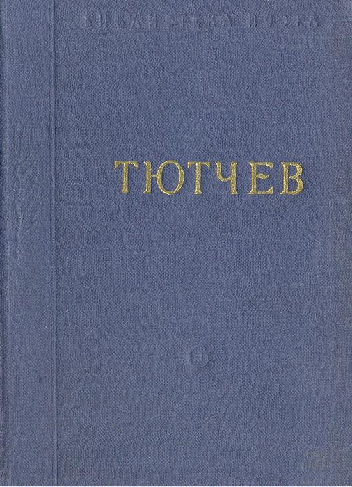 Ф. И. Тютчев Ф. И. Тютчев. Стихотворения