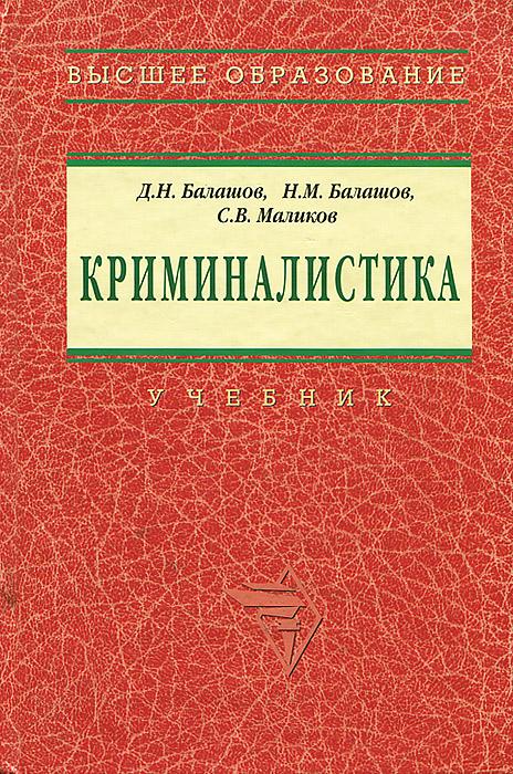 Д. Н. Балашов, Н. М. Балашов, С. В. Маликов Криминалистика все цены