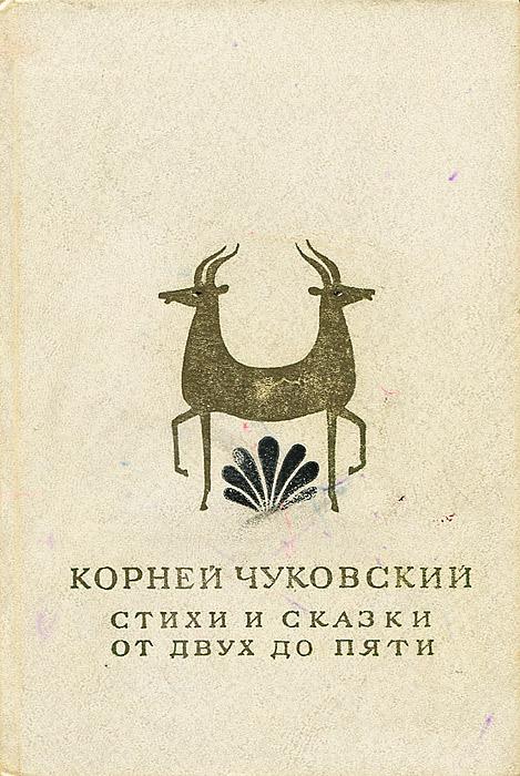 цена на Корней Чуковский Корней Чуковский. Стихи и сказки. От двух до пяти