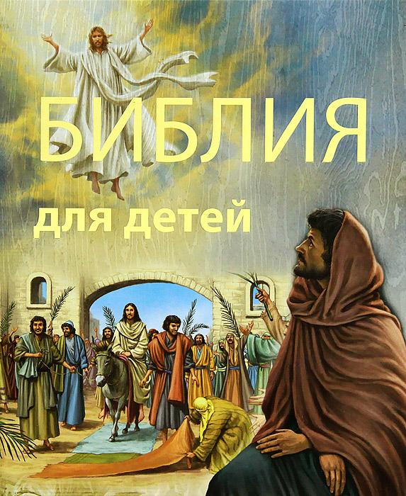 Т. И. Кирилиной Библия для детей
