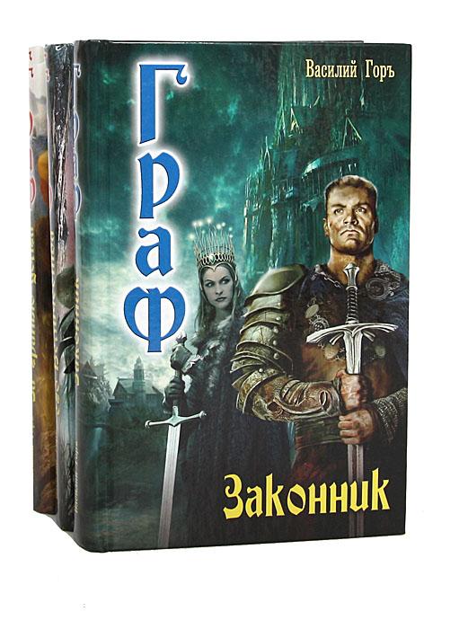 цена на Василий Горъ Граф (комплект из 3 книг)