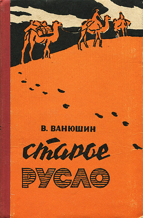 В. Ванюшин Старое русло