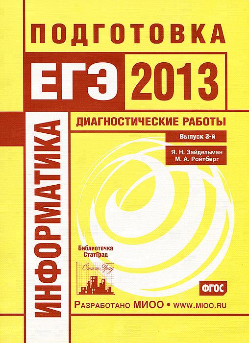 Информатика. Подготовка к ЕГЭ в 2013 году. Диагностические работы. Выпуск 3