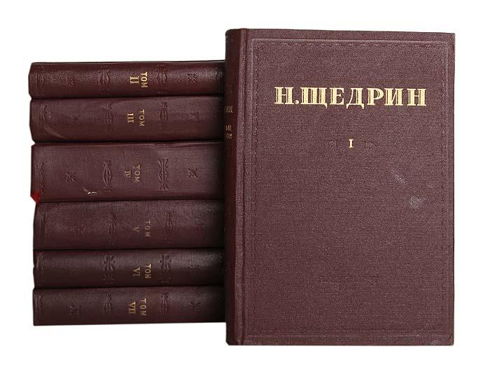 Н. Щедрин Н. Щедрин. Избранные произведения в 7 томах (комплект из 7 книг) н телешов н телешов избранные произведения в 3 томах комплект