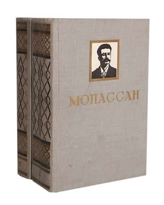 Ги де Мопассан Ги де Мопассан. Избранные произведения в 2 томах (комплект из 2 книг)