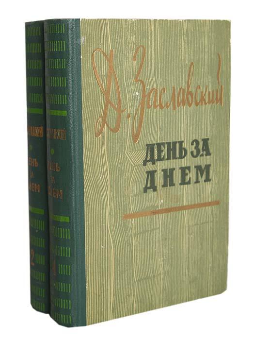Д. Заславский День за днем. Избранные произведения в 2 томах (комплект)