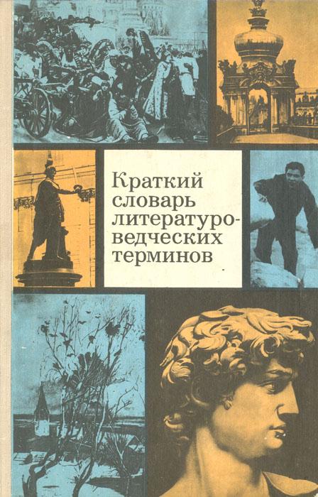 Краткий словарь литературоведческих терминов цена 2017