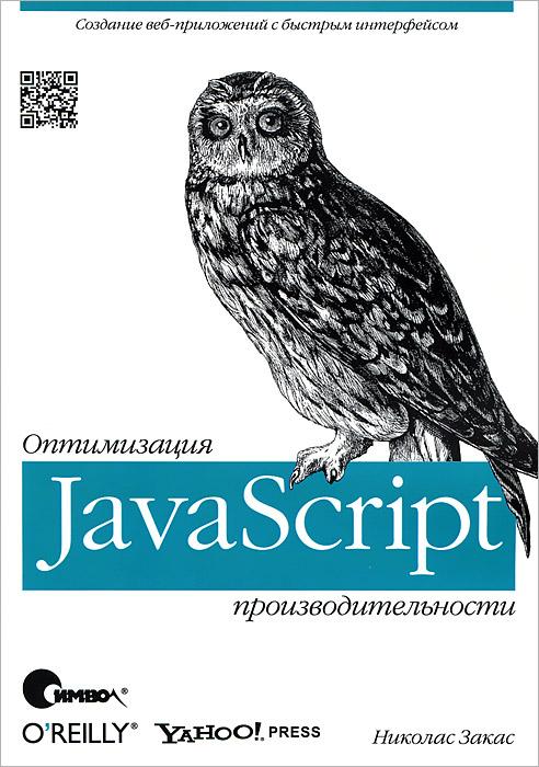 Николас Закас JavaScript. Оптимизация производительности
