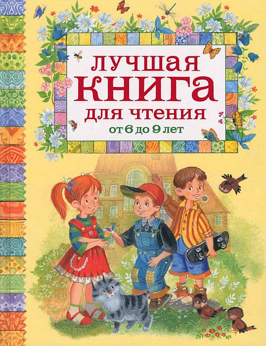 Лучшая книга для чтения от 6 до 9 лет барсотти э анселми а лучшая энциклопедия для детей от 3 до 6 лет