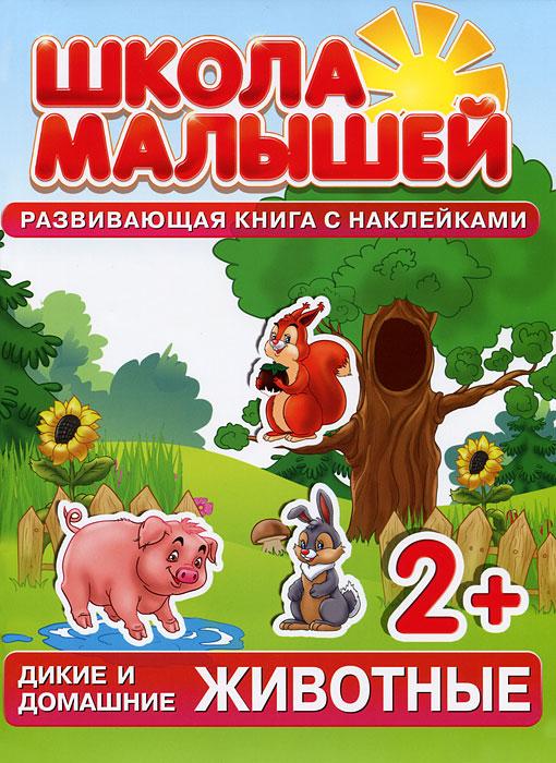 С. Разин Дикие и домашние животные. Развивающая книга с наклейками trefl классические пазлы для малышей дикие животные 1 от 2 лет