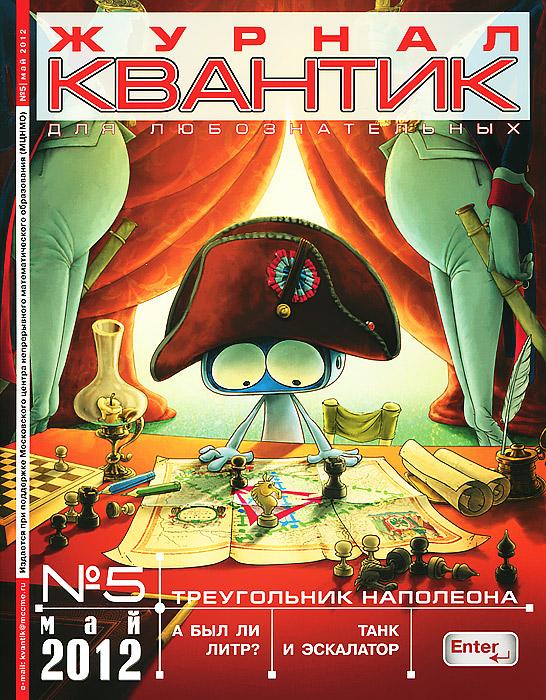 Квантик, №5, май 2012 квантик 5 май 2017